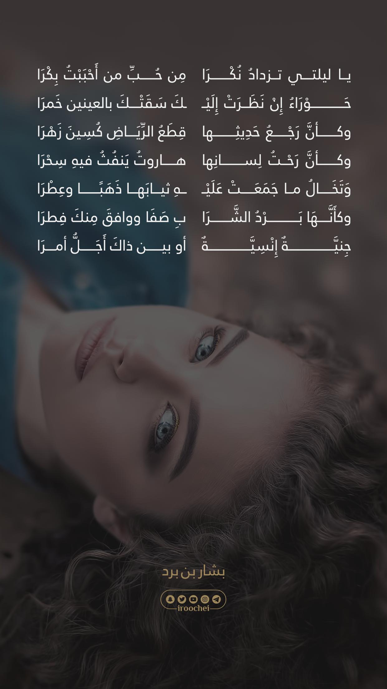 يا ليلتي تزداد نكرا Wisdom Quotes Life Beautiful Arabic Words Words Quotes