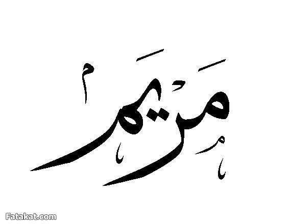 خلفيات بأسماء بنات مجهودي الصفحة 4 islamique pinterest
