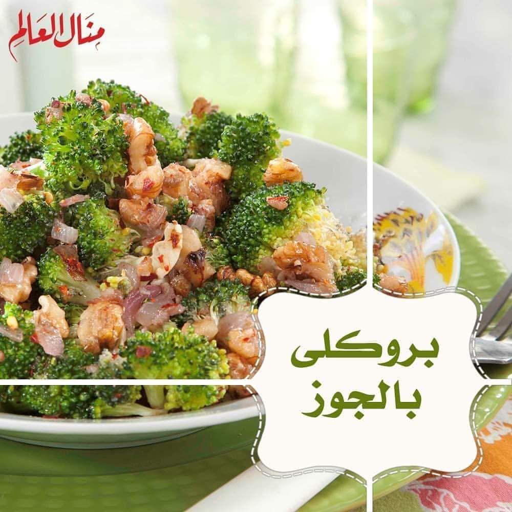 منال العالم Manal Alalem On Instagram بروكلي بالجوز مقادير الوصفة 3 ملعقة كبيرة زيت زيتون 1 حبة متوسطة Broccoli Vegetables Recipes