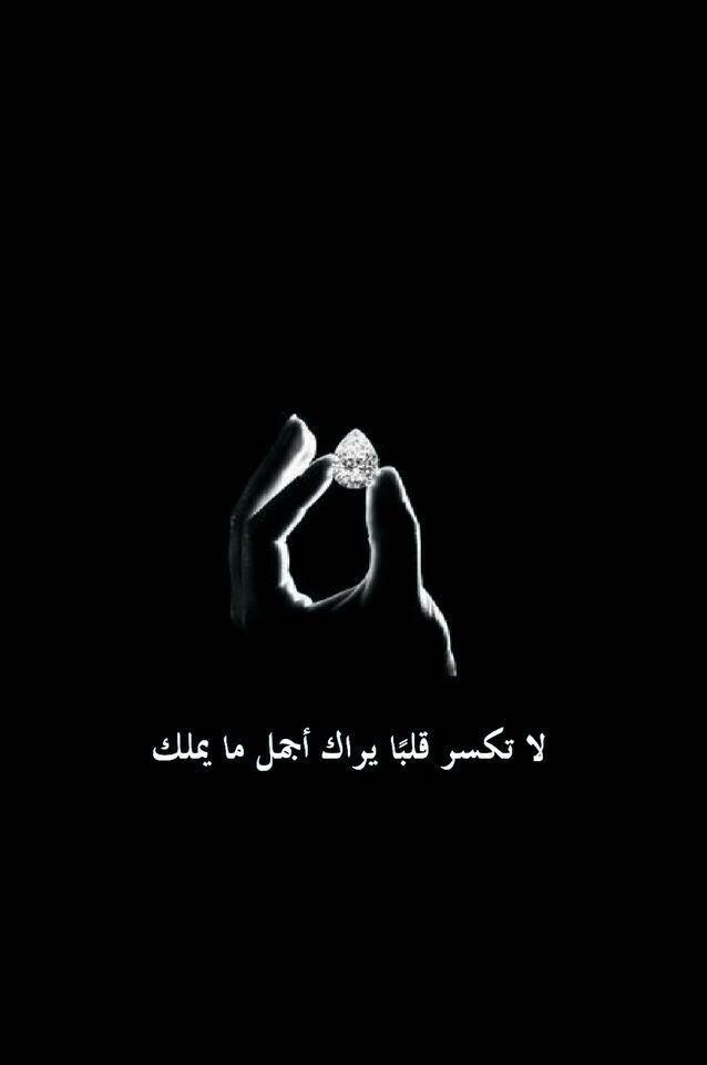 لا تكسر قلبا يراك اجمل ما يملك Egyptian Quote Arabic Quotes Some Words