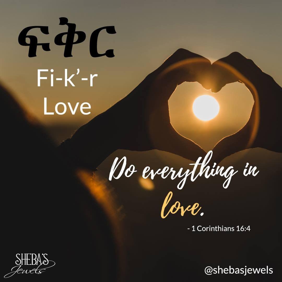 Love in ethiopian