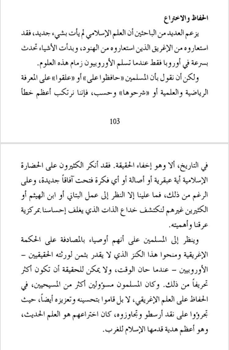 كلمة حق وإنصاف للحضارة الإسلامية من كاتب غربي مارك غراهام Mood Songs Joy Of Cooking Maangchi