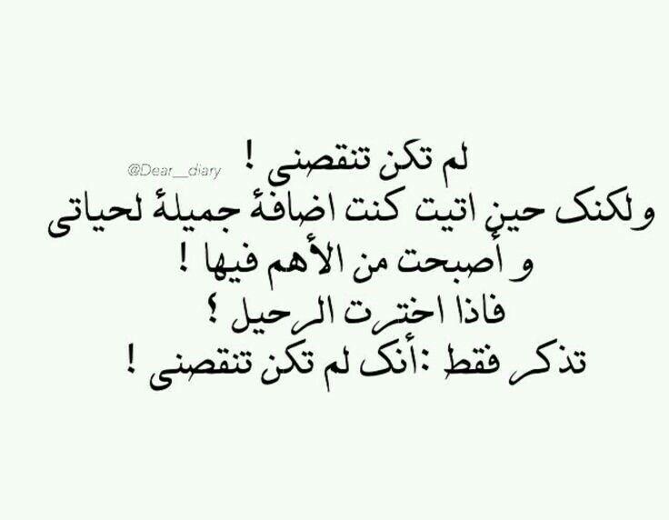 لكل الناس يلي طلعو من حياتي Quotes Words Arabic Quotes