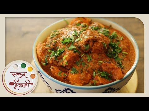Chicken tikka masala recipe by archana indian tandoori style chicken tikka masala recipe by archana indian tandoori style homemade gravy in marathi forumfinder Gallery