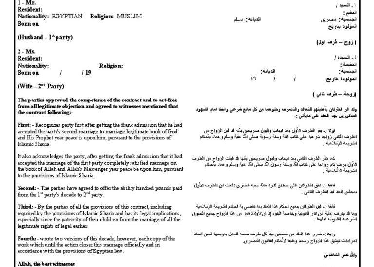 عقد زواج عرفي اسلامي عربي انجليزي Agree Mr Save