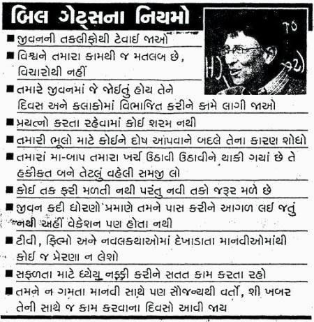 Rules Of Bill Gates In Gujarati BILL GATES Pinterest Bill   Bill Gates  Resume  Bill Gates Resume