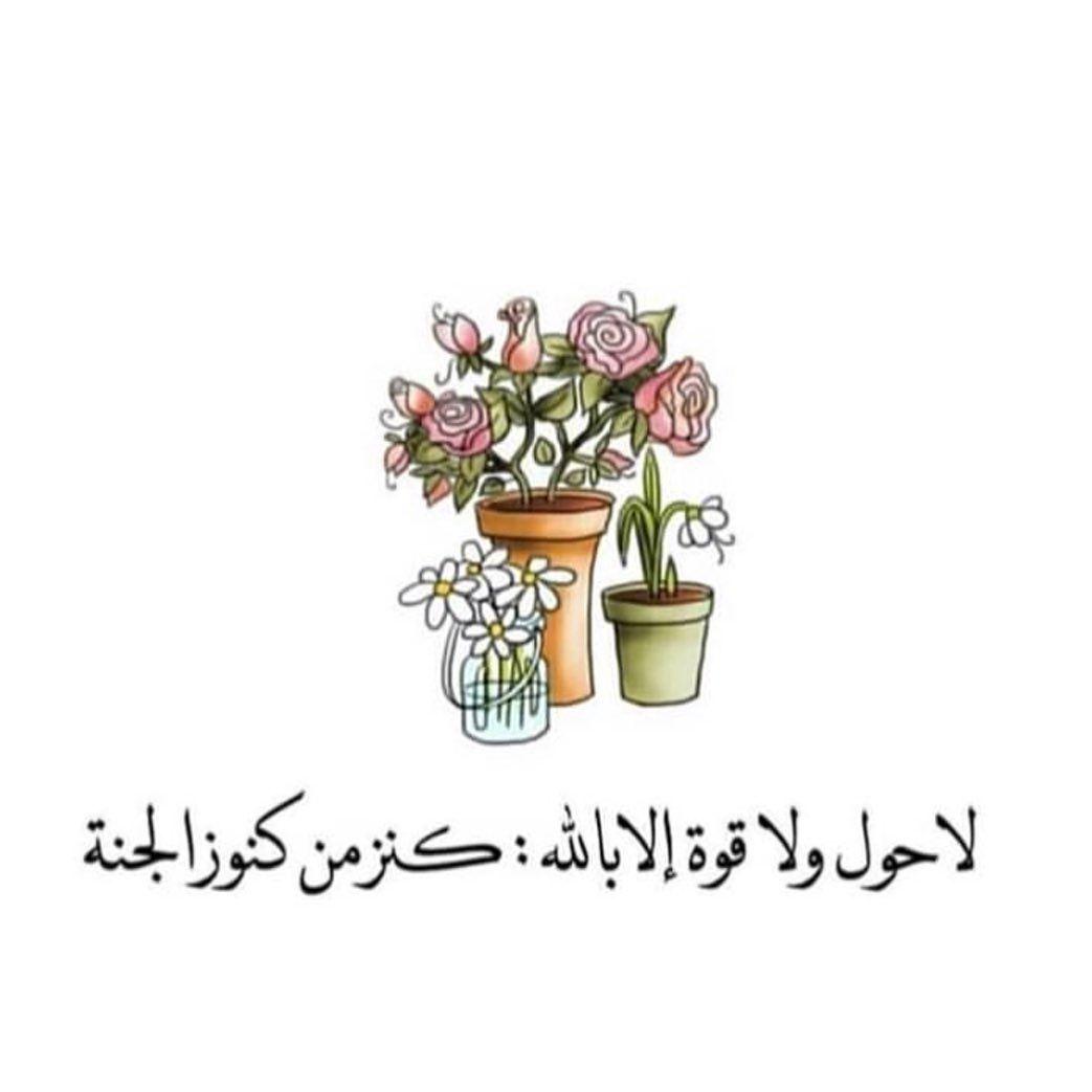 سبحان الله وبحمده On Instagram لا حول ولا قوة إلا بالله العلي العظيم Eid Stickers Islamic Phrases Islam Hadith
