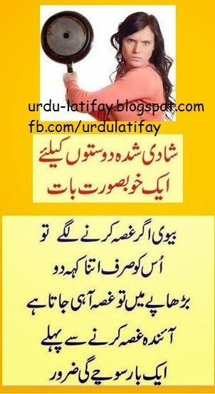 Urdu Latifay Husband Wife Funny Jokes With Cartoon 2014: Urdu Latifay: Shadi Shuda Urdu Latifay 2014, Mian Bivi