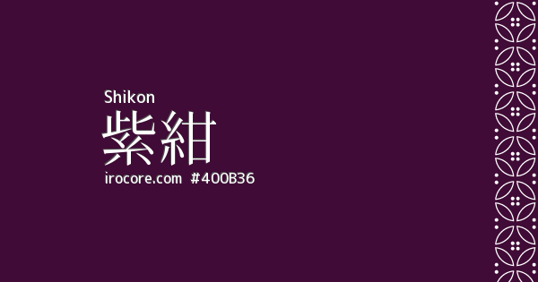 「紫紺(しこん)」の画像検索結果