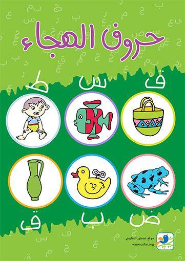 غلاف كتاب حروف الهجاء من منتجات مشروع عصفور التعليمي Http Www Osfor Org Arabic Kids Learning Arabic Learn Arabic Language