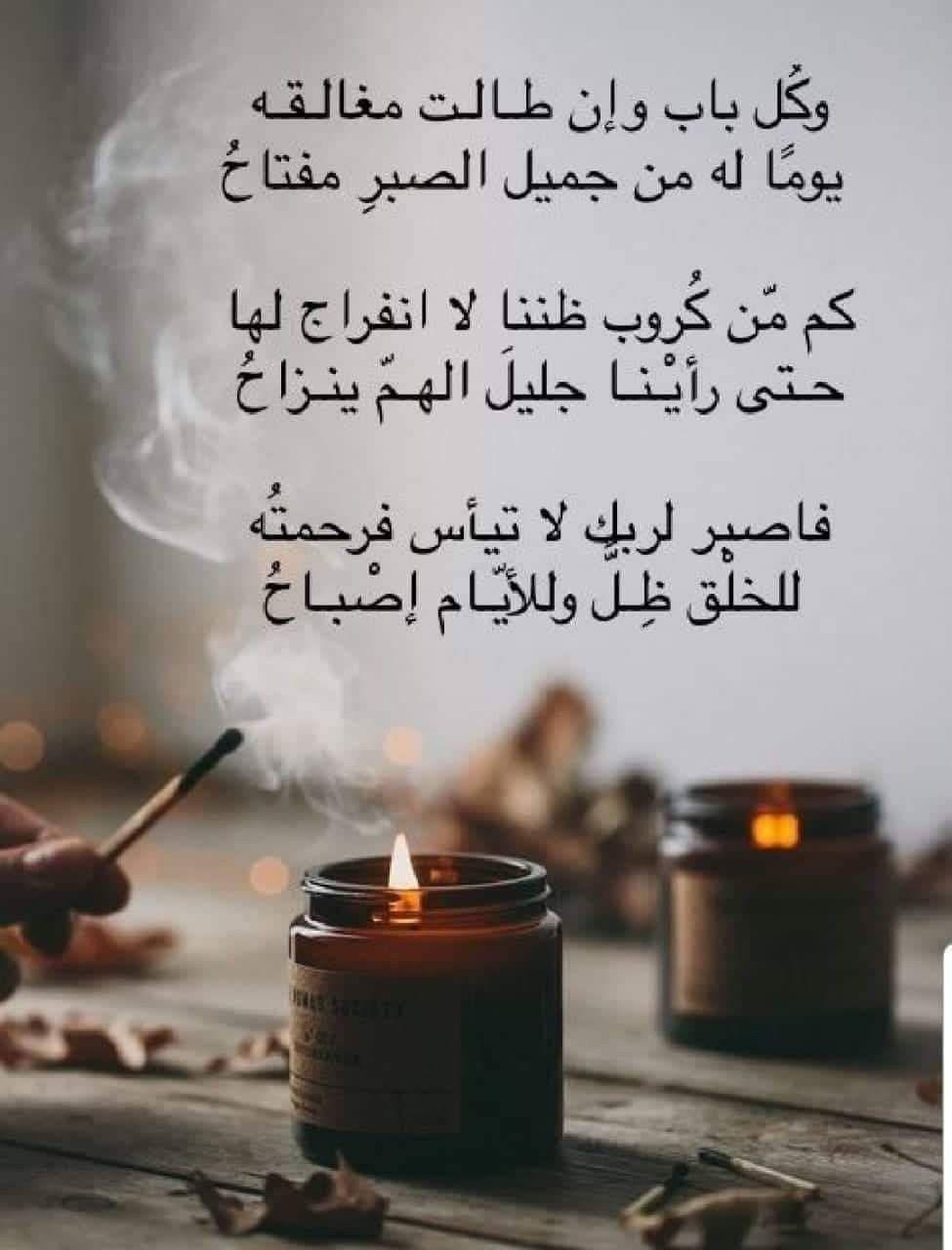 الصبر مفتاح الفرج Words Quotes Islamic Inspirational Quotes Wisdom Quotes