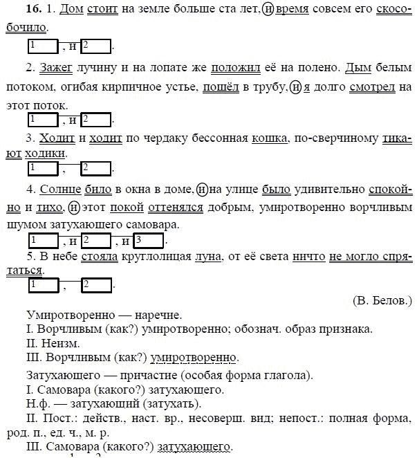 Гдз по русскому языку шанского
