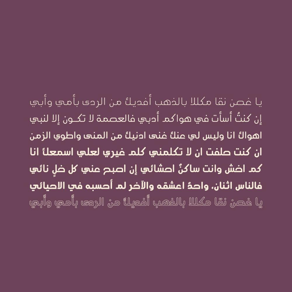 Aqlaam Arabic Typeface Arabic Calligraphy Font Islamic Etsy In 2020 Arabic Calligraphy Fonts Typeface Calligraphy Fonts