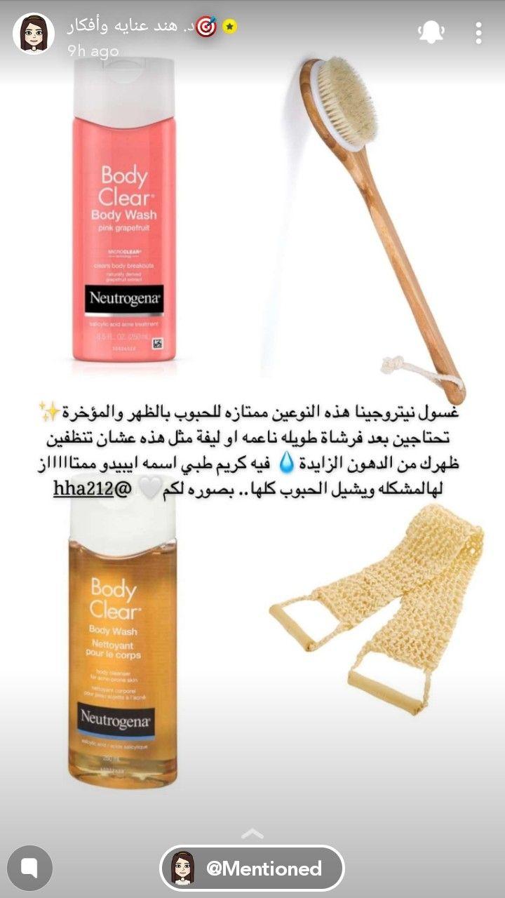 Pin By Yassmine On عناية بالبشرة In 2020 Skin Care Diy Masks Hair Care Oils Beauty Skin Care Routine
