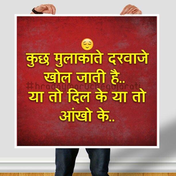 Hindi Quotes, Hindi Words