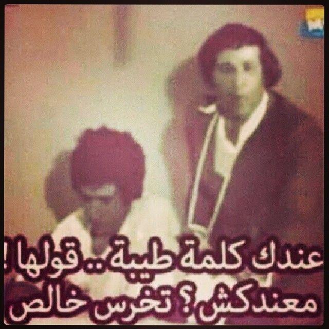 سعيد صالح و احمد زكي Funny Arabic Quotes Jokes Quotes Funny Words