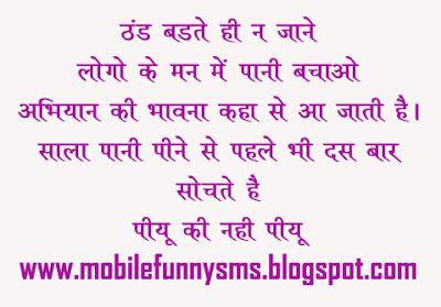 MOBILE FUNNY SMS: HAPPY WINTER COLD IN HINDI, DELHI KI SARDI, HAPPY THAND  IMAGES, HAPPY WINTER QUOTES, HAPPY WINTERS, WINTER IN HINDI, WINTER JOKES  IN HINDI ...