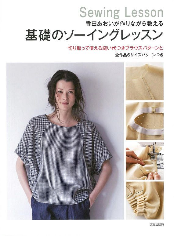 7352df8a91 Simple Basic Japanese Style Dress Pattern