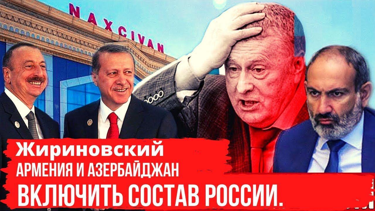 Baku Zhirinovskij Armeniya I Azerbajdzhan Vklyuchit Sostav Rossii Movie Posters Movies Poster