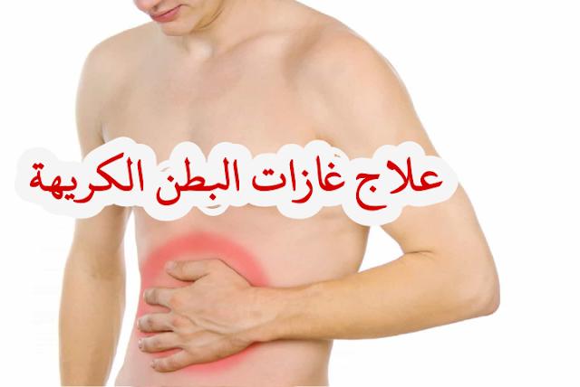 علاج رائحة الكريهة لغازات البطن