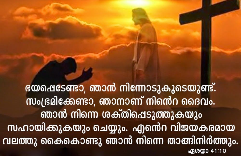 MALAYALAM BIBLE QUOTES | malayalam bible quote | Pinterest ...