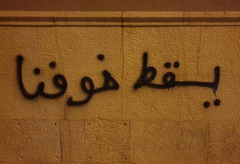يسقط خوفنا Calligraphy Arabic Calligraphy