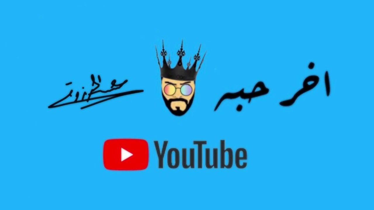 Essa Almarzoug Akher Haba Official Audio عيسى المرزوق اخر حبه Stylish Girl Pic Youtube Pics