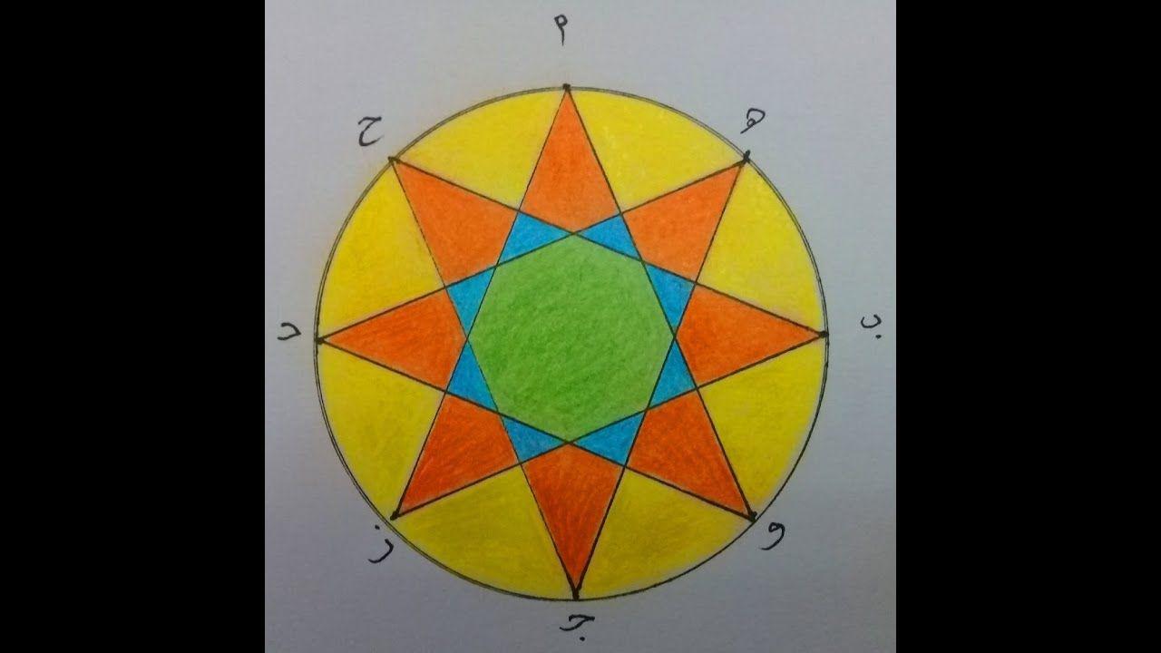 How To Draw An Islamic Geometric Pattern 11 زخارف اسلامية هندسية Youtube