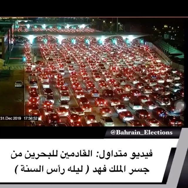 فيديو متداول القادمين للبحرين من جسر الملك فهد ليله رأس السنة البحرين السعودية Holiday Decor Holiday Decor