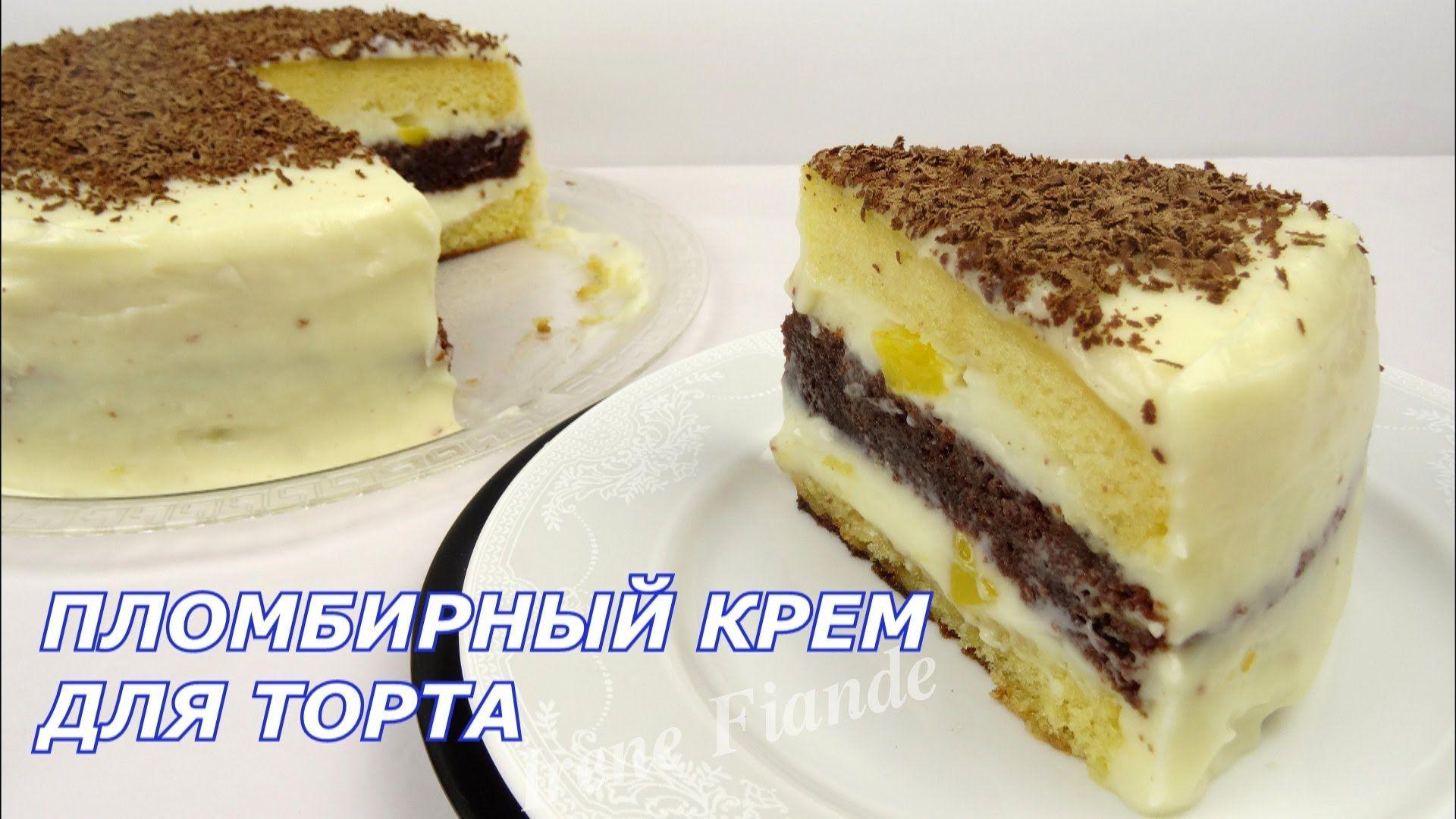 торт ням-ням с творожным кремом рецепты с фото