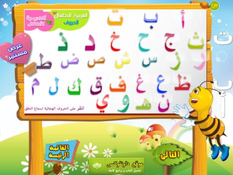 برامج تعليمية للاطفال مجانية للكمبيوتر برامج اندرويد برامج كمبيوتر 2018 برامج تعليمية للاطفال Learning Websites Arabic Kids Exercise For Kids