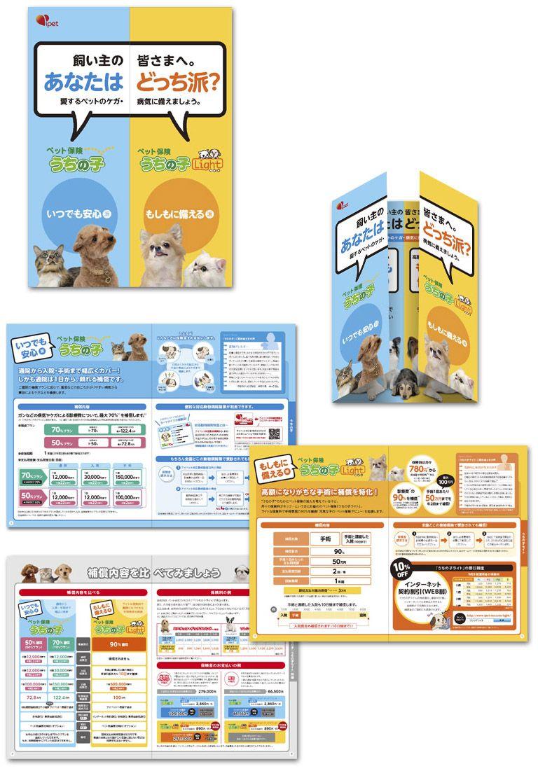 損害保険パンフレット制作 パンフレット デザイン パンフレット リーフレット