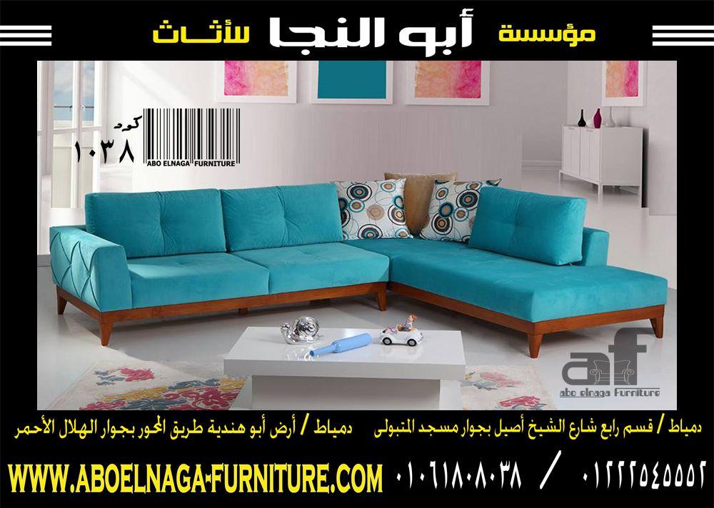 ركنه مودرن متاح تغير الألوان و التنفيذ بيكون حسب المقاس المتاح لديك Sectional Sofa Outdoor Sectional Sofa Home Decor