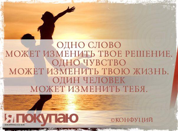 Одно чувство может изменить твою жизнь