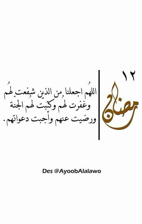 12 رمضان Islamic Quotes Quran Ramadan Quotes Islamic Quotes