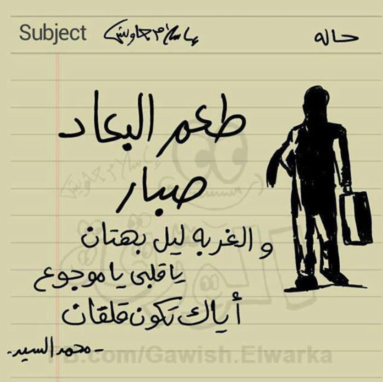 طعم البعاد و الغربه Subjects Arabic Math