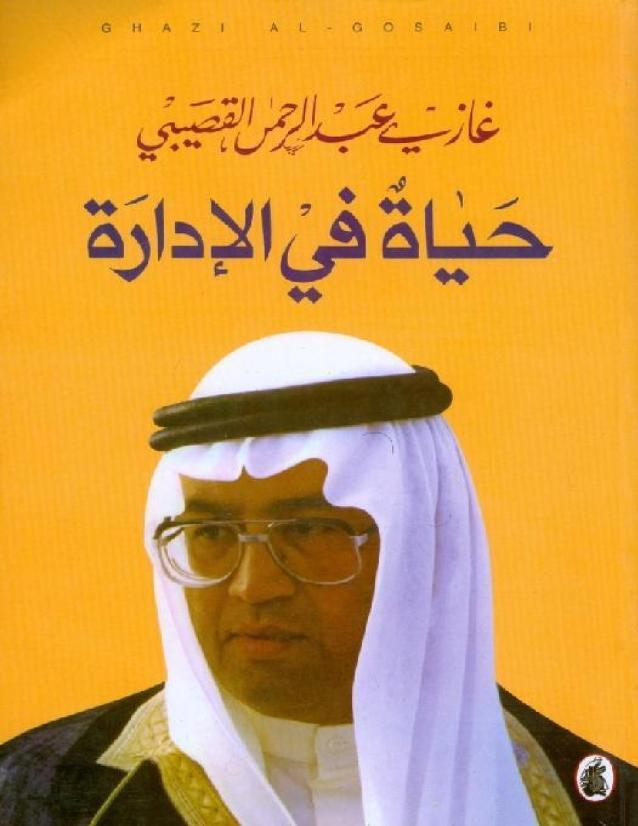 حياة في الإدارة غازي عبد الرحمن Free Download Borrow And Streaming Internet Archive In 2021 Books Great Books Movie Posters