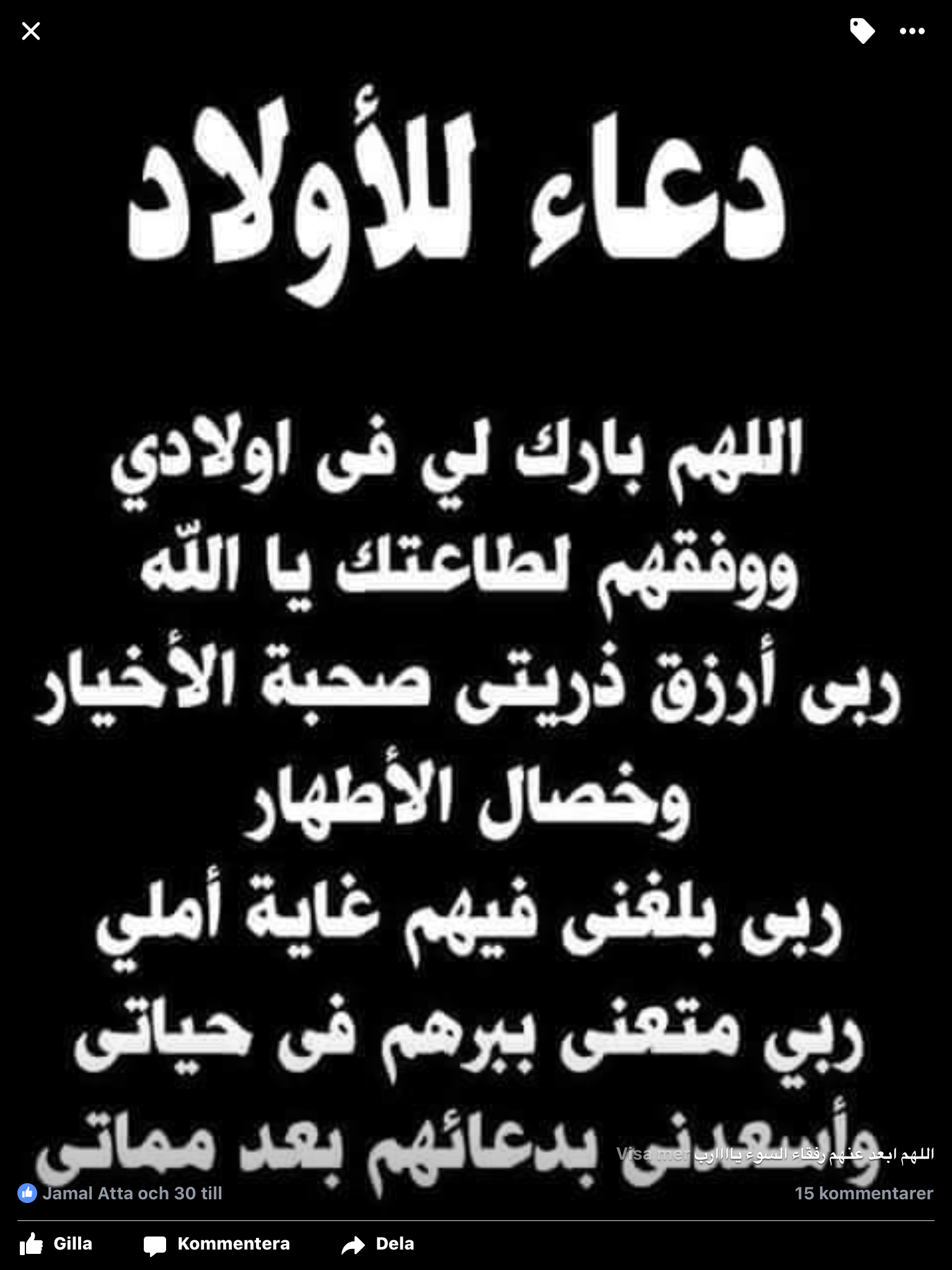 Pin By Fati On Dou3ae Islamic Quotes Words Sweet Words