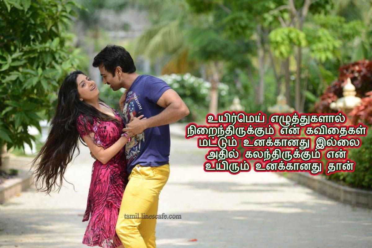 kadhal kavithai wallpaper hd images on tamil for true love(image