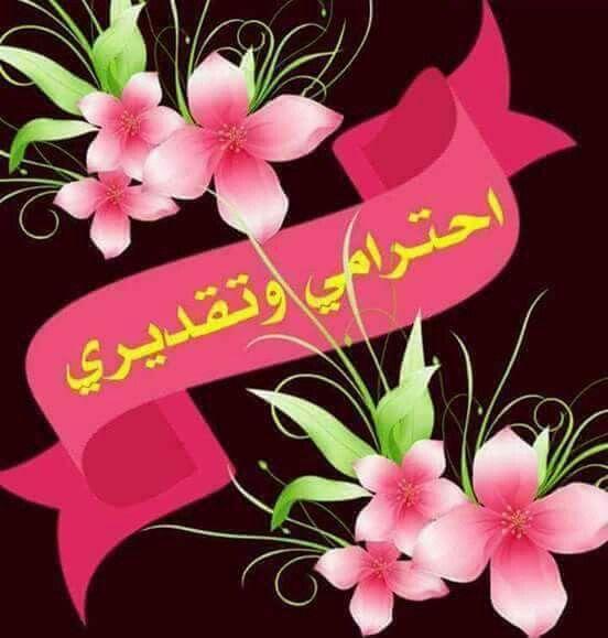 Pin By Adid Soul On تـحـيـاآ آ آ آ آ ات Assalamualaikum Image Thank You Wishes Beautiful Rose Flowers
