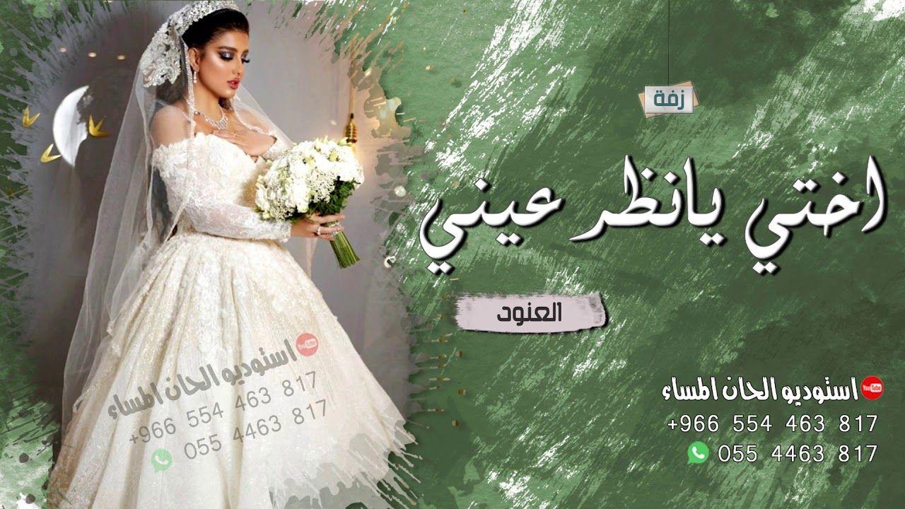 زفات 2020 زفة اختي يانظر عيني اجمل زفه اهداء من اخت العروس للعروس با Formal Dresses Tulle Skirt White Formal Dress