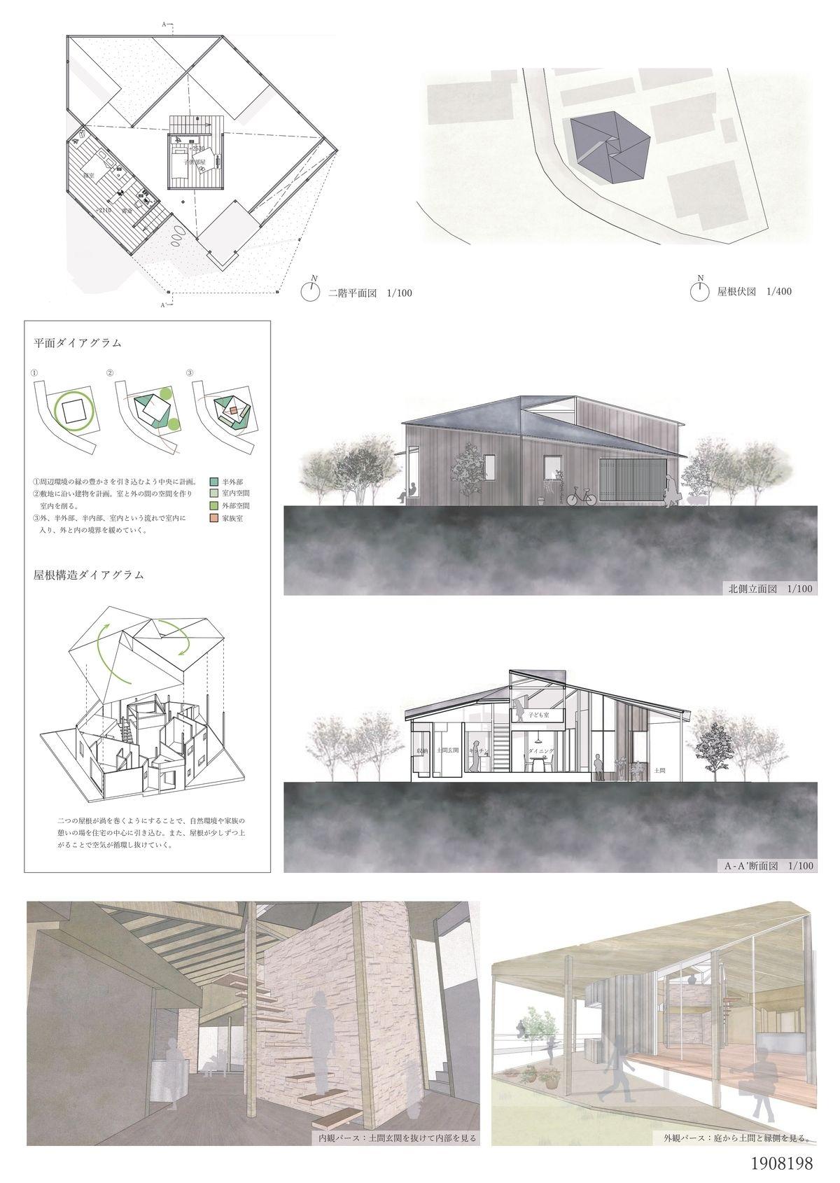 受賞作品 木の家設計グランプリ 建築パース 小さい家 家