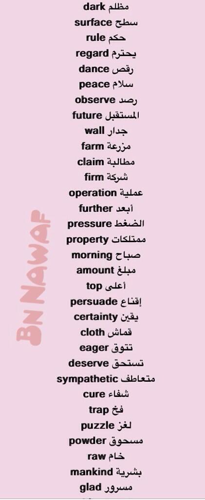 كلمات انجليزية وترجمتها English Language Learning Grammar Learn English Words English Language Teaching