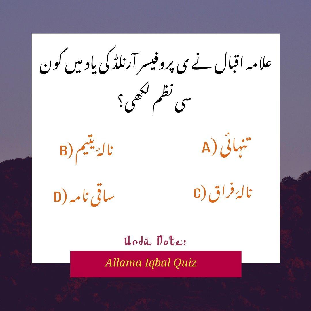 Allama Iqbal Quiz In Urdu Best Quiz Of Urdu