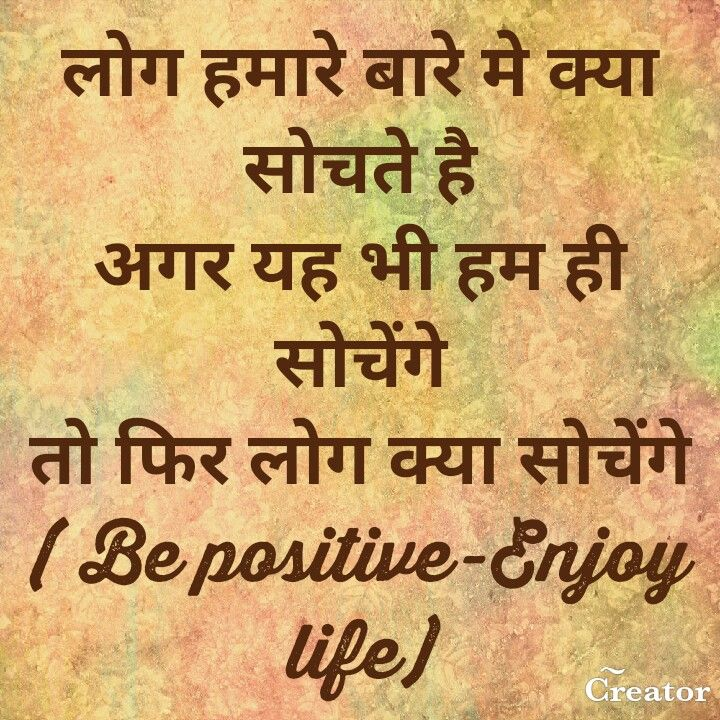 Positive Quotes Images In Hindi 3