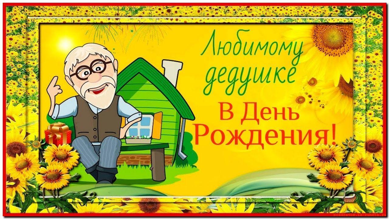 Поздравление деда с днем рождения 60 лет