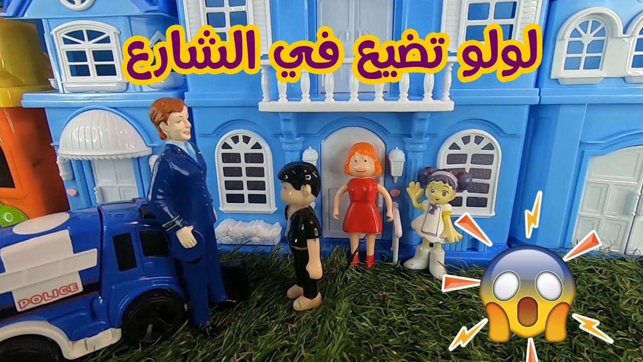 لولو مسمعتش كلام ماما وتخرج في الشارع وتضيع في الشارع Toys لعبة Funny Character Disney Disney Characters
