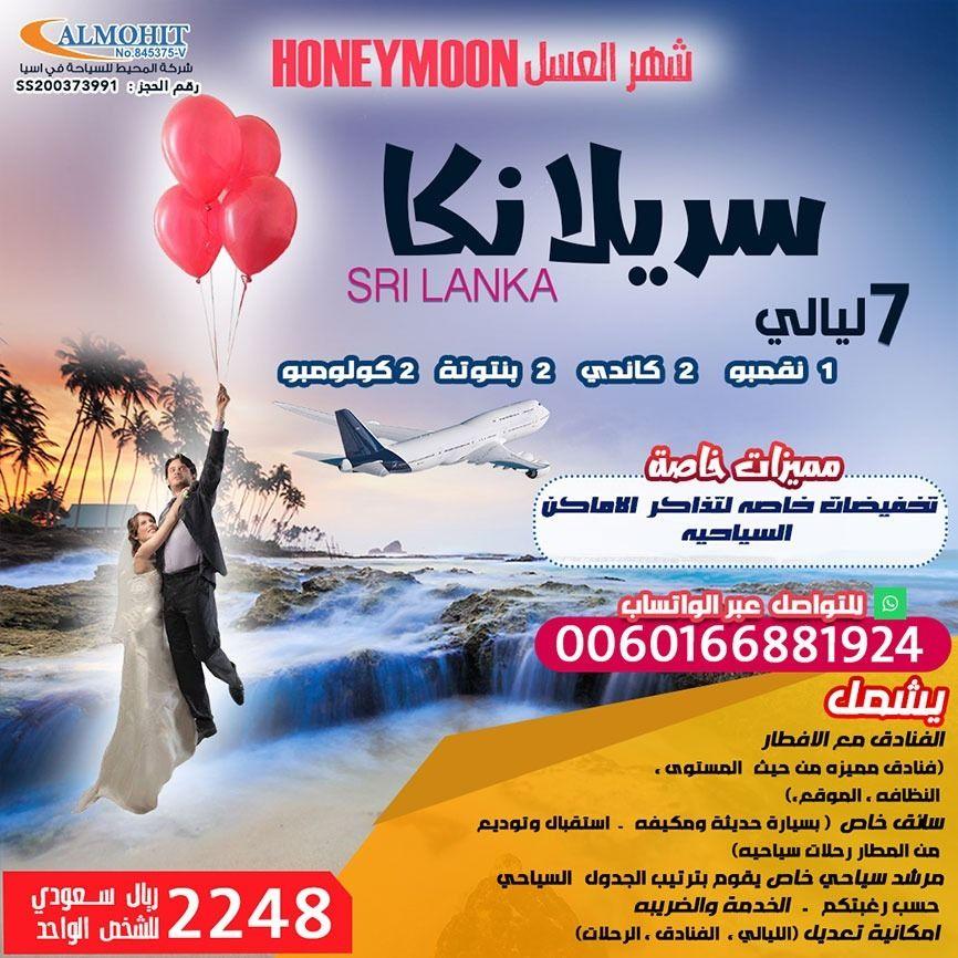 المحيط للسفر و السياحة تقدم لكم جميع خدمات السياحة و السفر بكجات للعرسان و العوائل و الشباب باسعار مناسبة لافضل وجهات شهر العسل سريلانكا ال Tourism Honeymoon