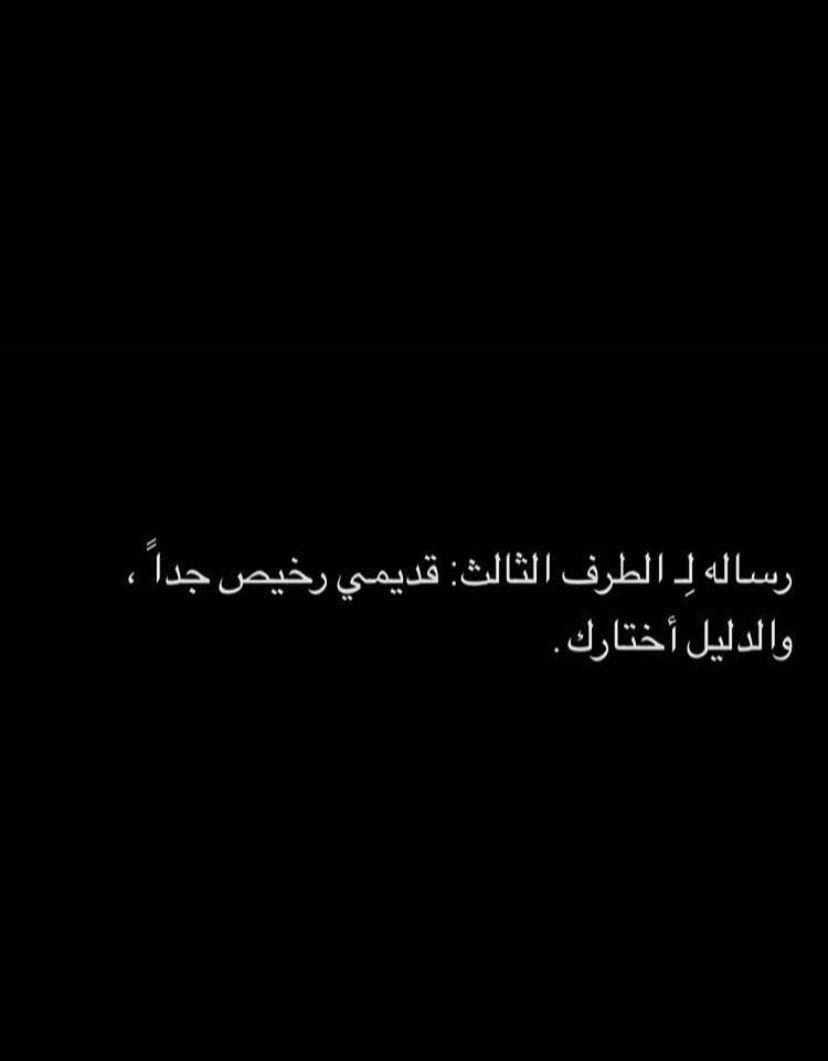 Pin By مزروعيه On Dila Funny Arabic Quotes Talking Quotes Circle Quotes