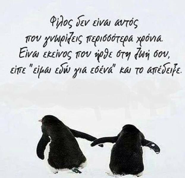 Greek quotes | Greek quotes | Friendship Quotes, Quotes, Sister quotes
